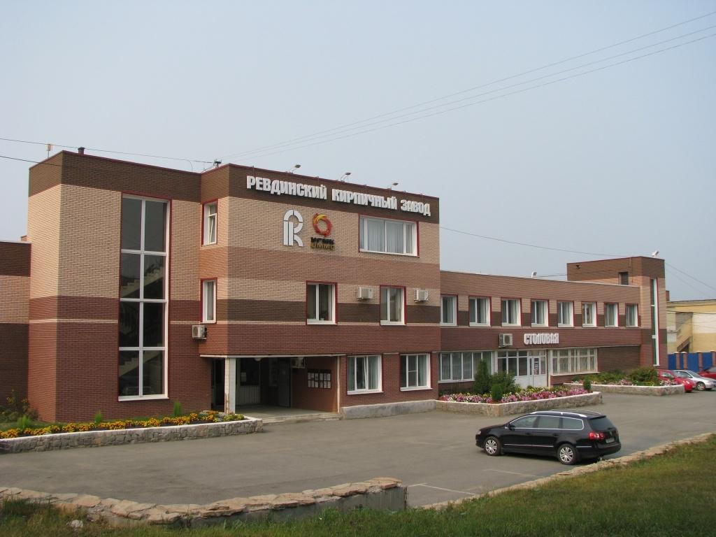 Ревдинский кирпичный завод в прошлые годы - Заводоуправление